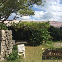 沖縄研修2018
