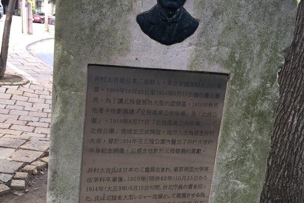 北投温泉をつくった日本人